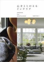 Withコロナ時代=自宅の大切さにあらためて気づく時代⁉ 大人のためのインテリア実例集2冊がダブルで重版決定!