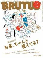 「お金、ちゃんと使えてる?」ファイナンシャルアカデミーが雑誌『BRUTUS』のbook in book全20ページを監修