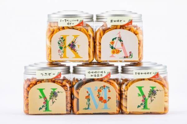 イニシャルで伝わる特別感 プレゼントしたくなるかわいいボトル菓子が登場!