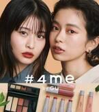 - ジーユーから、まったく新しいコスメブランドが誕生 -「#4me by GU」 9月4日(金)に発売