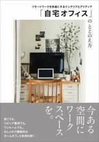 自宅勤務・リモートワークを快適おしゃれに! ありそうでなかった「ホームオフィス」のインテリア本、発売即重版決定