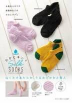 はくだけあたたか、かかとにうるおい「かかとキレイ シルク混靴下」を8月26日発売