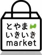 """富山が誇る、約350種の特産品を """"30%OFF&送料無料"""" でお届けします!通販サイト「とやまいきいきmarket」"""