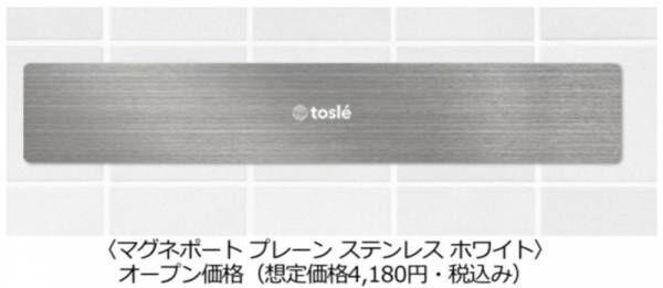 『トスレ マグネポート』 2020年9月4日(金)新発売