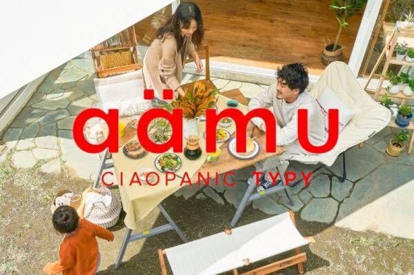 CIAOPANIC TYPYのライフスタイルライン【aamu by CIAOPANIC TYPY】デビュー!!
