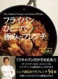 フライパンひとつで出来る!! ミシュラン1つ星・髙良康之シェフ考案、極上「おうちフレンチ」レシピ本発売。