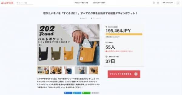 【新商品】取りたいモノを「すぐそばに!」すべての作業をお助けする軽量デザインポケット「202ベルトポケット」登場!