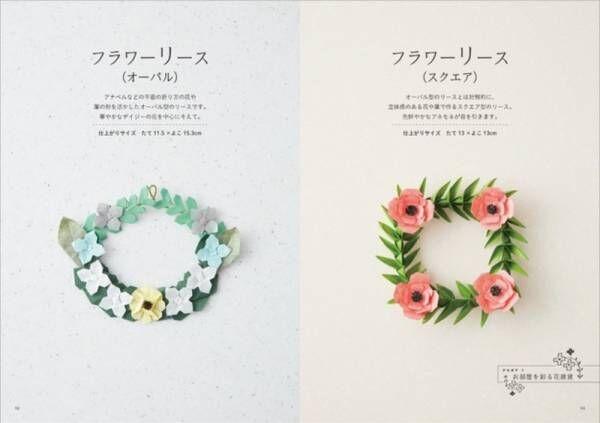 <おりがみの楽しみ方が広がる!>おりがみの花で、おうちに飾れる雑貨を作ってみよう!