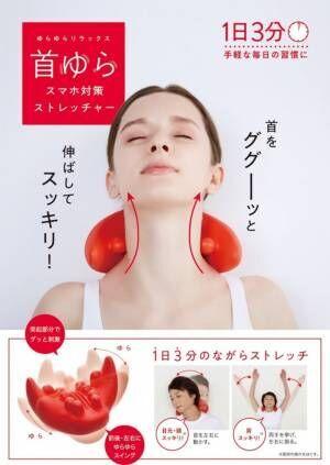 目・頭・肩の疲れに。首を伸ばしてスッキリ、リラックス!「首ゆら スマホ対策ストレッチャー」を9月25日発売