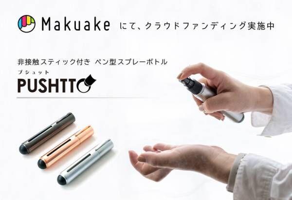 ペン型除菌スプレーボトル&タッチレススティック PUSHTTO(プシュット)が応援購入サービスMakuakeにて受付開始