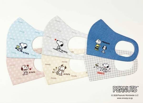 大好評『西川の100回洗えるマスク』に「PEANUTS」デザインが登場!『スヌーピー 洗えるマスク』10月2日から新発売