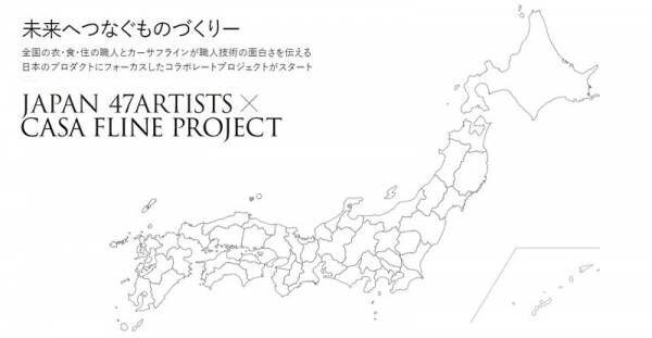 「カーサフライン」の新プロジェクトJAPAN 47ARTISTS×CASA FLINE PROJECTがスタート