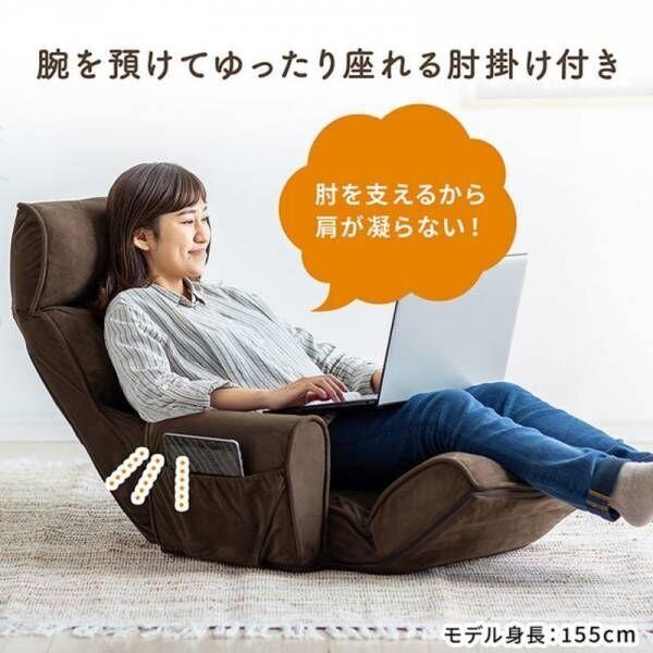 「肘掛け」付きふんわり座椅子に落ち着きのある新色「ダークブラウン」を10月6日発売