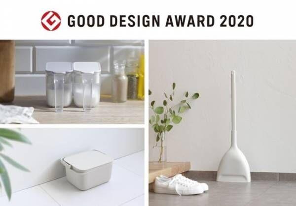 「調味料ポット」、「バケツ」、「ほうき ちりとり」が、2020年度 グッドデザイン賞を受賞!