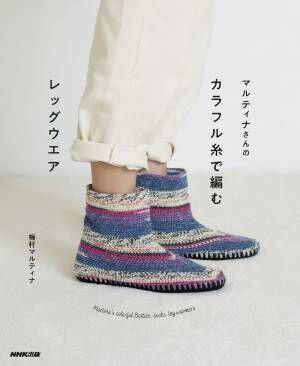 新刊『マルティナさんの カラフル糸で編むレッグウエア』が10月24日に発売。手編みのレッグウエアで足元をおしゃれに