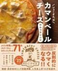11/11はチーズの日ボジョレー目前!チーズのバズレシピをまとめた『ジョーさん。のカマンベールチーズやみつきレシピ』発売