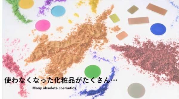 化粧品が絵具に!?使わなくなった化粧品から絵具を作って、塗って、貼って、オリジナル雑貨を作るという新発想!