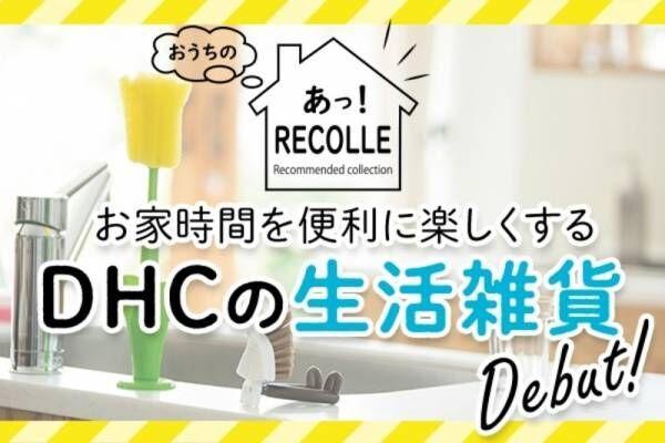 "DHC Styleからおうち時間を便利に楽しくする生活雑貨""レコレ""デビュー!"