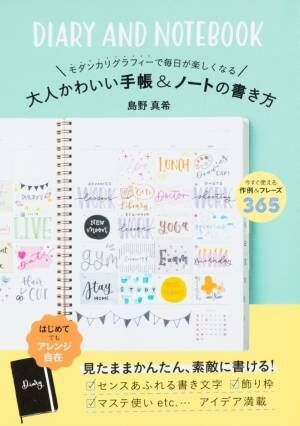 毎日が楽しくなるオリジナル手帳のアイデアが満載! 日本の「モダンカリグラフィー」第一人者が教える手帳術
