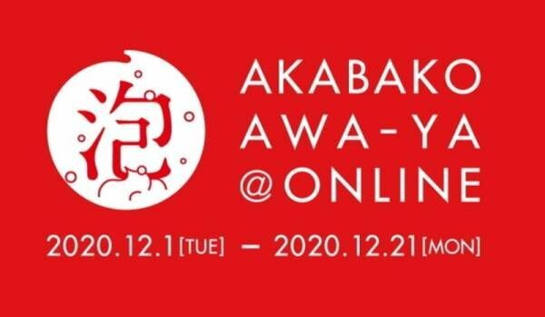 牛乳石鹸「カウブランド 赤箱」の大人気イベント、2020年はオンラインで開催決定!