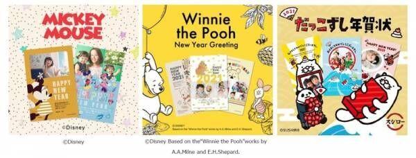 「スマホで年賀状」だけのオリジナルデザインで登場!「ミッキーマウス」「くまのプーさん」、回転すしスシロー「だっこずし」