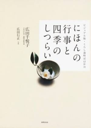 おうち時間の増加で「丁寧な暮らし」ブーム再燃!歳時記研究家の広田千悦子さんに学ぶ「季節のしつらい」の楽しみ方とは