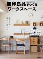 「無印良品」の収納、家具、文具が自宅ワークスペースで大活躍!在宅勤務を心地よくする暮らし達人30人の実例集が1冊に。