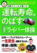 一生現役で安心運転!安全に車に乗れる「運転寿命」をのばす体操を、日本一のフィジカルトレーナーが開発!