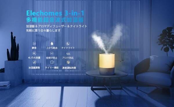 Elechomesの加湿器シリーズから、4L超大容量の多機能超音波式加湿器が新発売