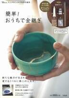 世界が注目!日本の文化「金継ぎ」キット本も重版!15,000部突破