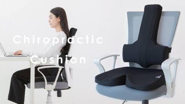 【在宅勤務&長時間のデスクワークに】肩こりや腰痛のリスクを軽減する3D設計の姿勢サポートクッション