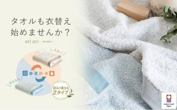 今治タオル 、「oriori(おりおり)」-11月新販売- |TRAN PARAN (トランパラン)