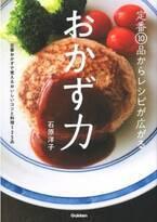 定番おかずには料理をおいしく作るコツがつまっています! 料理書籍『定番10品からレシピが広がる おかず力』発売