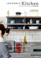 世界にただ1つ、一生モノのキッチン。600軒のオーダーキッチンを手がけてわかった、家族のしあわせを育てる空間のつくり方