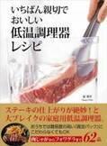 真空調理のプロが教える!おうちで安全に低温調理を楽しむための絶品レシピ本が刊行