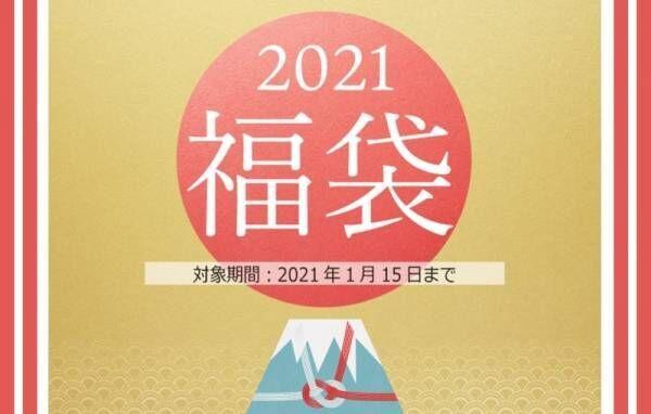 【福袋】2021年 数量限定! 初めての福袋