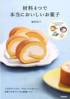 クックパッドニュースで大人気のWeb連載を書籍化『材料4つで本当においしいお菓子』発売