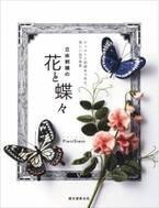【美しく、神秘的な立体刺繍の世界】刺繍枠を使わずに、フェルトに刺繍を施して形をつくる蝶々と花。