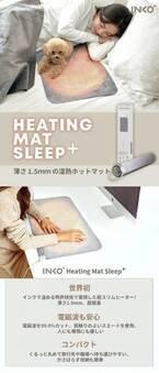 ★新商品★ INKO Heating Mat Sleep+ 1.5mm厚 超薄型ヒーターをGLOTURE.JPで販売開始