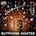【ロフト】寒い冬にのんびり!巣ごもりグッズ