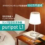★新商品★「puripot L1」インテリアライト型のスマートな空気清浄機をGLOTURE.JPで販売開始