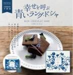 【今年のギフトは青で決まり】青いチョコレートをサンドした「幸せを呼ぶ青いラング・ド・シャ」取り扱い開始!!