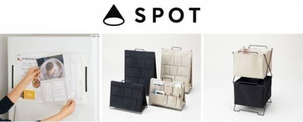 家庭での快適な生活をサポートする新ブランド『SPOT(スポット)』シリーズ誕生