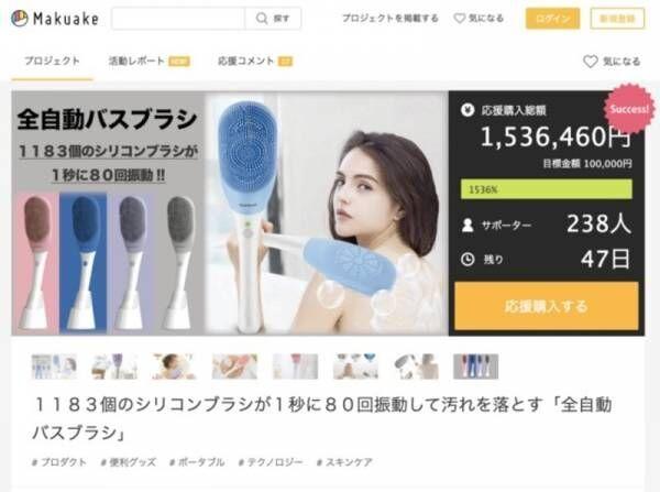 【新商品】1183個のシリコンブラシが1秒に80回振動して汚れを落とす「全自動バスブラシ」日本初上陸!!
