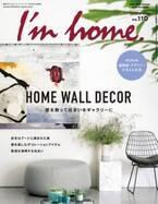自分らしさが宿る空間で快適なステイホームを!―「I'm home. no.110 2021 MARCH」が発売。