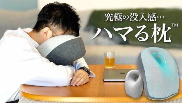 【新製品情報】家とオフィスの革命児!10通り以上の使い方ができる新感覚マルチ枕『ハマる枕』