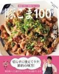 「豚こま切れ肉」のレシピが100品!ワン・クッキング・ムック「豚こま100レシピ」(市瀬悦子・著)発売