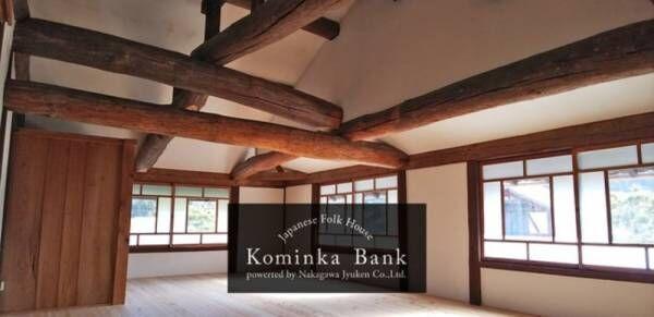 古民家を売りたい人と買いたい人が直接売買するCtoCマッチングサイト「古民家Bank」の海外移築売買を開始