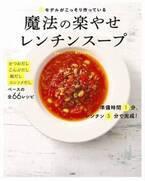 【シリーズ累計33万部突破】レンチン5分・全66レシピが10分以内で完成!低糖質・高タンパク・美肌・美腸・疲労回復に