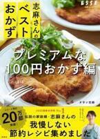 家政婦・志麻さん、最新のレシピ本発売が決定!『志麻さんのベストおかず プレミアムなほぼ100円おかず編』は2月27日発売